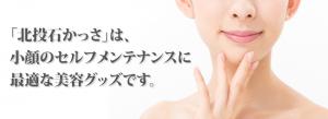 「北投石かっさ」は、小顔のセルフメンテナンスに最適な美容グッズです。